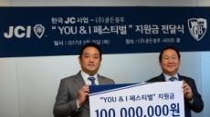 골든블루, 한국청년회의소에 '사회공헌기금' 1억원 전달