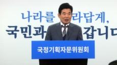 국정기획위발 6월 임시국회 메뉴 정해졌다