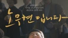 """영화 '노무현입니다' 흥행 돌풍…""""첫 날 7만8,000면 관람"""""""