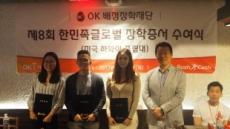 OK배정장학재단, 미국동포장학생 장학증서 수여식 개최