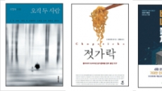 [200자 다이제스트] 젓가락(Q. 에드워드 왕 지음, 김병순 옮김, 따비) 外