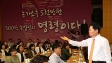 농협, '2017년 행복농담 컨퍼런스 개최'