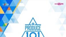 '프로듀스101 시즌2' 콘셉트 평가 참가 연습생, 콘서트로 만난다