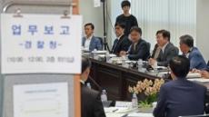 """국정기획위 """"수사권 조정…경찰권 남용 우려 불식해야"""""""