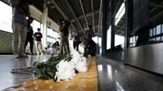 '구의역 사고' 책임자, 1년만에 드디어 재판대 오른다
