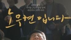 다시 부는 노풍(盧風)…박스오피스 2위 '노무현입니다' 누적관객 38만명