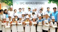 SPC그룹, 목포서 아이들과 함께 '행복한 케익교실'