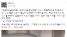 """""""김군! 하늘서 아들 한빛이랑 행복하길""""…'혼술남녀' PD 부친이 남긴 구의역 포스트잇"""