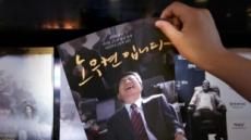 영화'노무현입니다', 다큐 블록버스터 조짐…벌써 관객 38만명