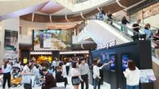 삼성전자 '갤럭시S8-S8플러스' 체험존, 방문객 300만명 돌파
