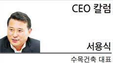 [CEO칼럼-서용식 수목건축 대표]도시재생 '소규모주택정비'가 열쇠