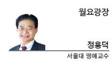 [월요광장-정용덕 서울대 명예교수]문재인 행정부의 국정운영 스타일