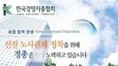 경총 '숨 고르기'…비정규직 책자 무기한 연기