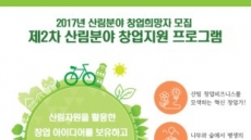 한국임업진흥원, '산림분야 창업지원 프로그램' 참여자 모집