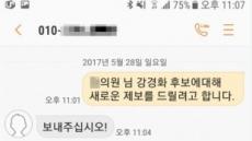 '문자테러'라던 野의원들…제보성 문자엔 '반색'