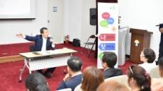 중랑구, 교육환경 개선 논의하는 '나찾소' 운영