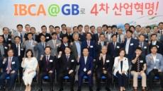 경북도, 4차 산업혁명 전략위원회 출범