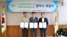 성동구, '봉제원단 조각 재활용' 사업 본격 추진