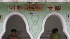 속도내는 中 화장실 개선 사업…뒤쳐진 관광지 경고도