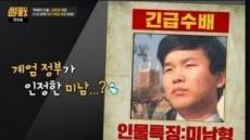 """김부겸 외모 자신감…""""수배포스터 소개에 '미남형'"""""""