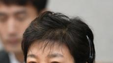 법원, '증인 출석 거부' 朴에 강제구인장 발부