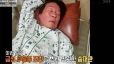 송대관-김연자, 격해진 진실공방…생존게임 됐다