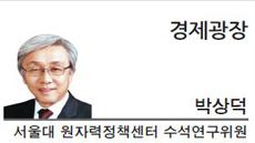 [경제광장-박상덕 서울대 원자력정책센터 수석연구위원]탈핵 시나리오, 신뢰할 만한가?