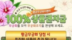 모비, 호국 보훈의 달 기념 황금 무궁화 이벤트 실시…문화상품권 100% 지급
