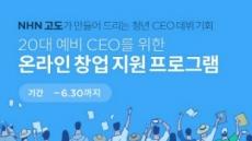 온라인 쇼핑몰 솔루션 NHN고도, 청년 창업자 위해 다양한 지원 제공