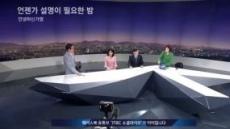 '노룩취재' 사과한 손석희…엔딩곡은?