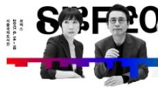 2017 서울국제도서전의 '변신'…화합과 축제의 장으로