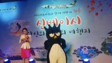 """신베이 사절단 """"한국-대만 교류 열기 폭발적…200만명 돌파"""""""