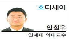 [호디세이-안철우 연세대 의대교수]천연 호르몬과 합성 호르몬