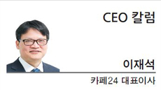 [CEO칼럼-이재석 카페24 대표이사]한류는 육성해야 할 '산업'이다
