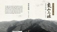 내포가야산 일대, 260여년전 불교문화특구였다