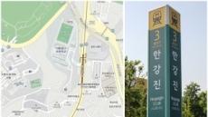 '문화예술 핫로드' 한강진역 3번 출구길을 걷다