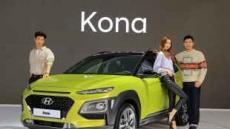 [베일벗은 코나]코나 세계 최초 공개…내년 상반기 전기차 모델 출시