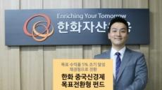 '한화 중국신경제목표전환형펀드' 목표수익률 조기 달성, 채권형 전환