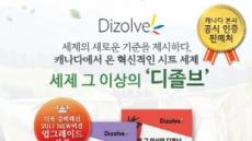 캐나다 국민세제 '디졸브', 더 강력해진 2017년형 '디졸브 세탁세제' 출시