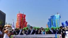 서울 광화문 광장에서 D-100 엑스포 성공 다짐대회 개최