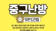 박주민, '무한도전 법' 발의 위해 국민의원 다시 만난다