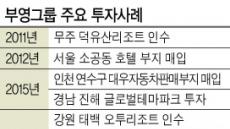 알짜건물 잇따라 매입…'빌딩 큰손' 부영