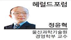 [헤럴드포럼-정윤혁 울산과학기술원 경영학부 교수]'스몰비즈니스가 아름답다'