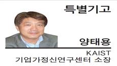 [특별기고-양태용 KAIST 기업가정신연구센터 소장]창업·벤처 패자부활 지원이 '미래성장 동력'