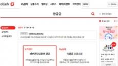 환급 대상자 988만명…'KT 환급금' 아직도 안 찾아가셨어요?