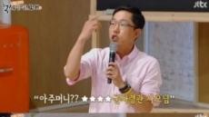김제동 '영창 발언' 각하 처분