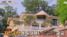 """거미, 朴 전 대통령 사저에 감탄…""""정말 예쁘다"""""""