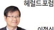 [헤럴드포럼-이정식 노사발전재단 사무총장]비정규직 해법과 휴리스틱