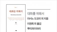 박유하 '제국의 위안부'에 日 진보지식인들이 답하다