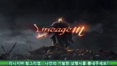 """리니지M 헝그리앱, """"나만의 기발한 삼행시를 뽐내주세요!"""""""